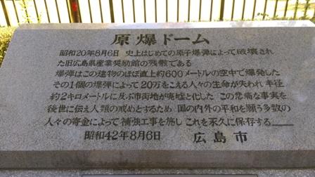 原爆ドーム (8)[1]