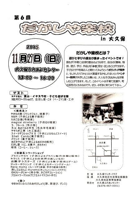 2015.11だがしや楽校チラシ