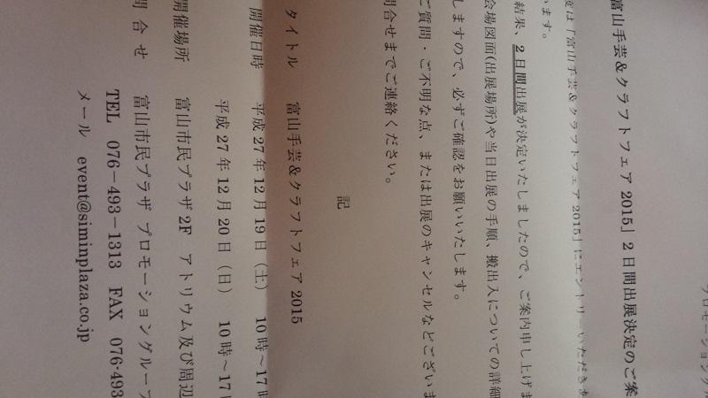 2015.11手芸&クラフトフェア通知