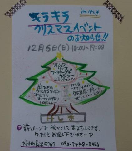 2015.11けしきクリスマスイベントチラシ