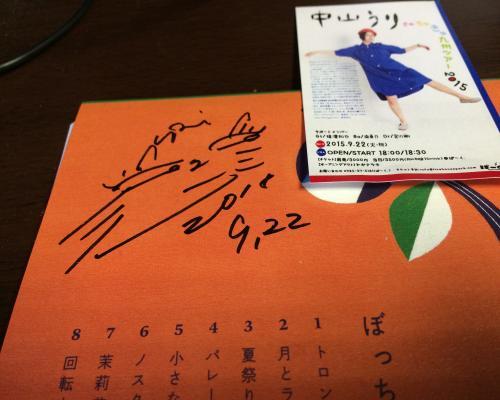 うりちゃんのサイン