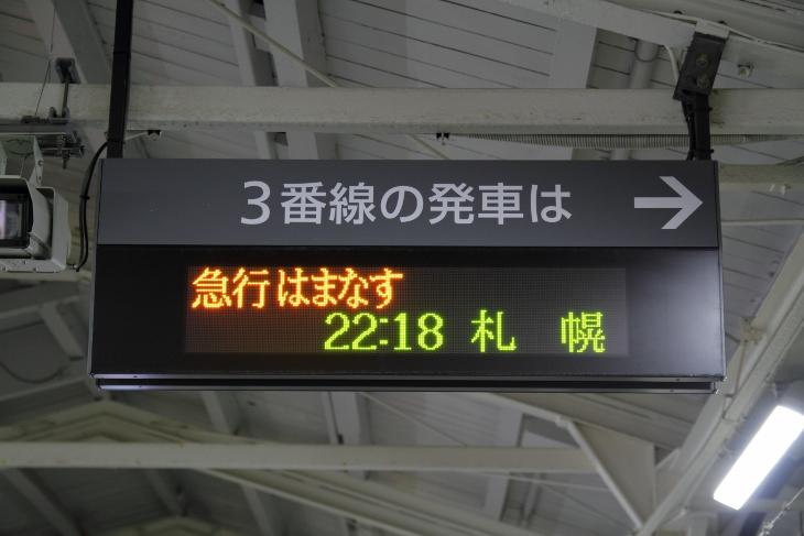 15/11/1 201レ (22:18)