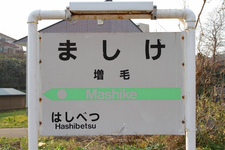 15/11/3 Mashike (12:52)