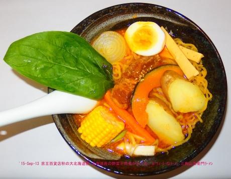 野菜タップリラーメン