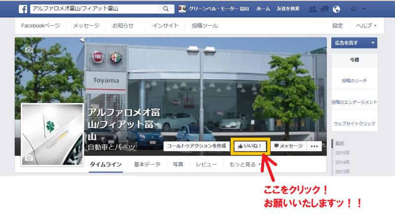 facebookページ1