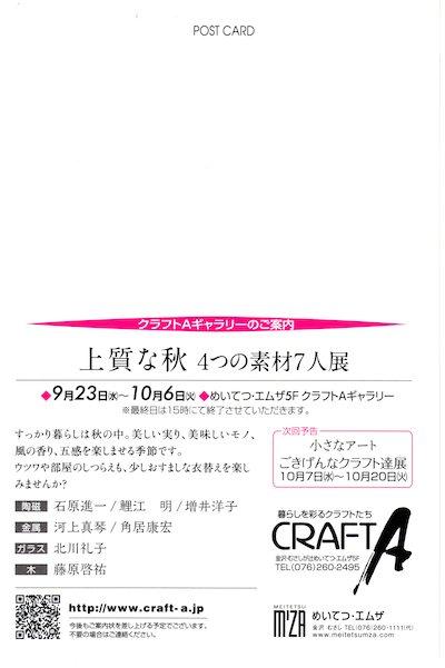 クラフトA 15120