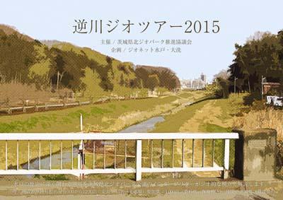 sakasagawa.jpg