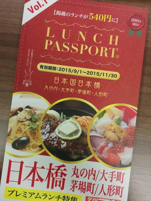 20150901ランチパスポート