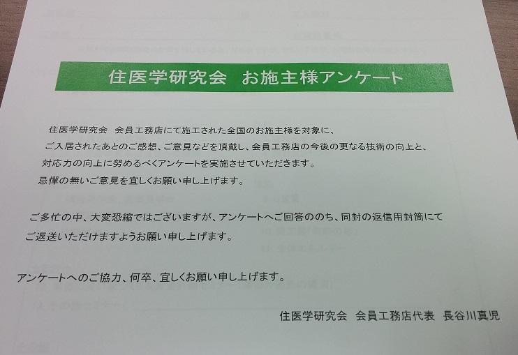 20150907施主様アンケート