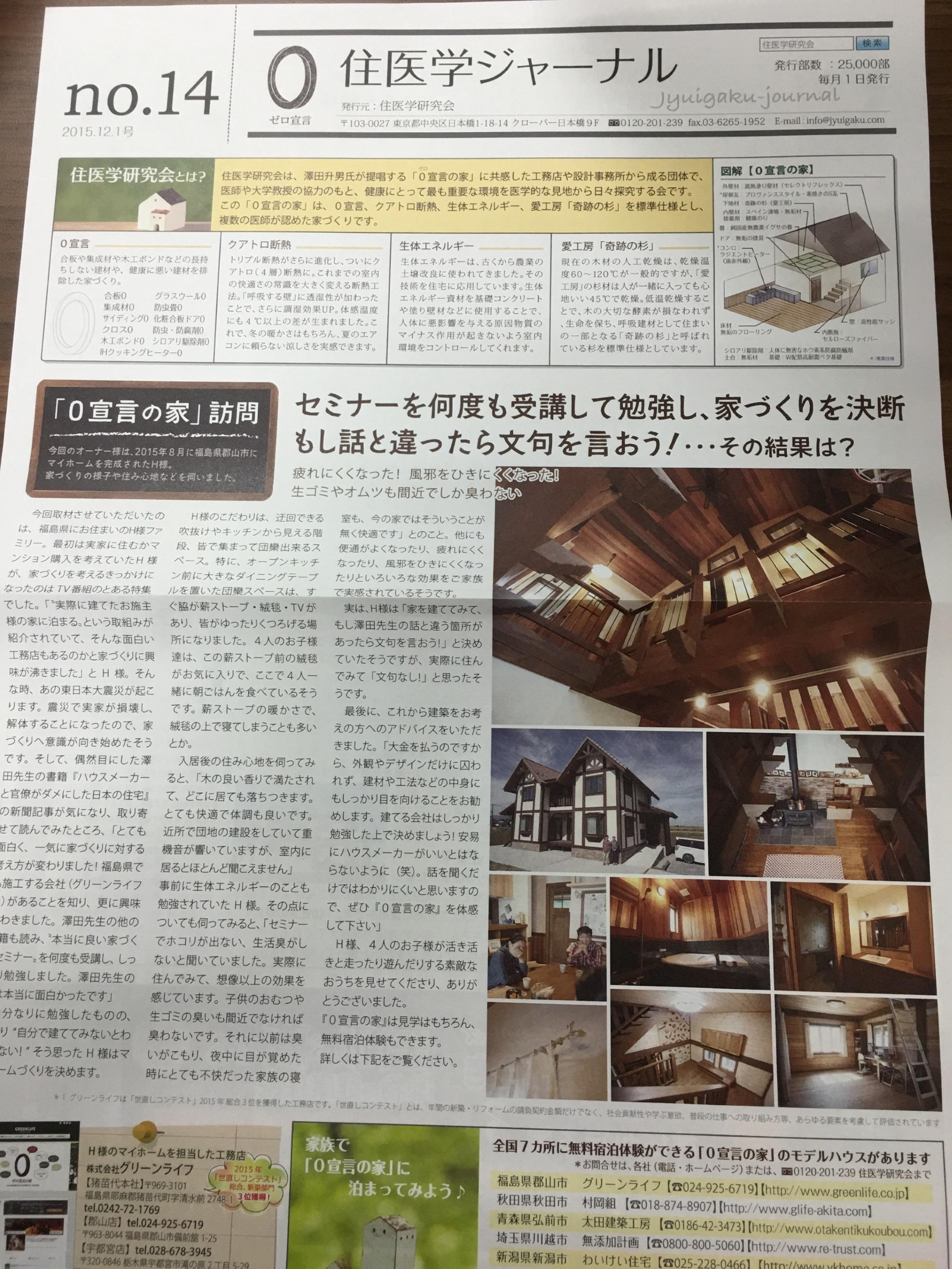 住医学ジャーナルNo.15