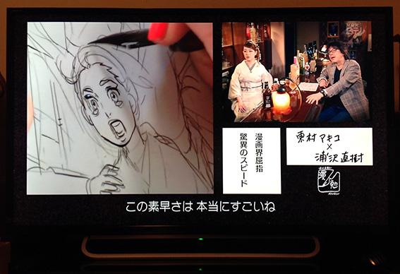 漫勉 東村あきこ 01