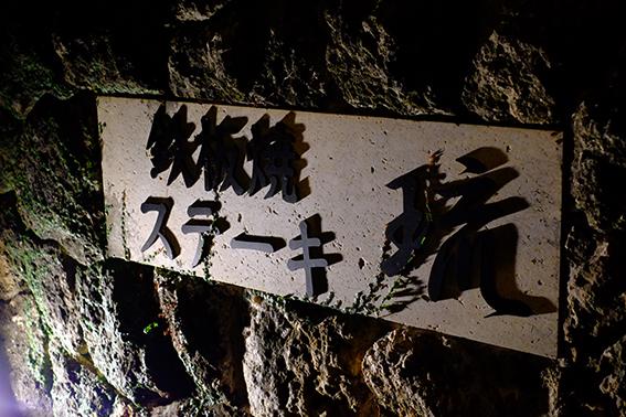 鉄板焼ステーキ琉