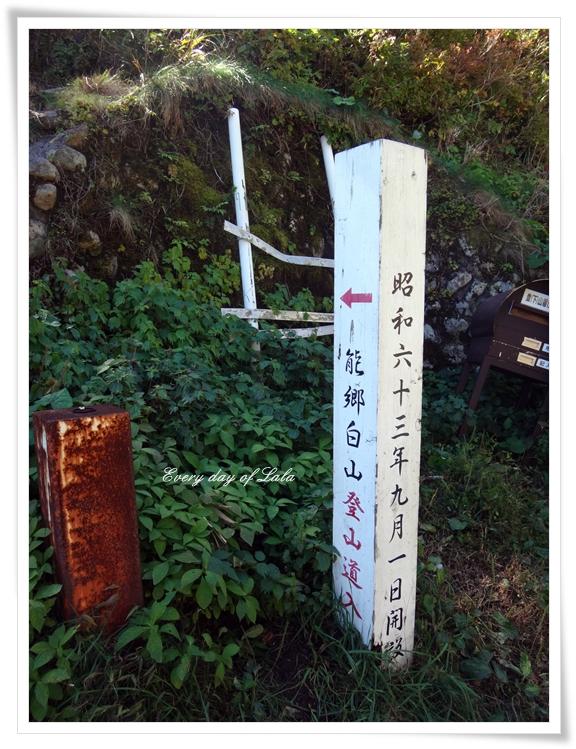 登山道入り口へ201510