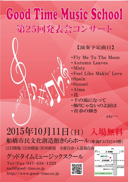 2015happyoukai.jpg