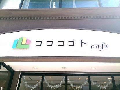ココロゴトcafe