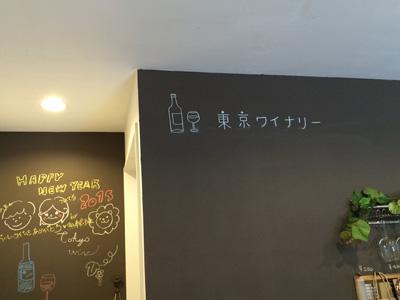 150921 東京ワイナリー IMG_0364