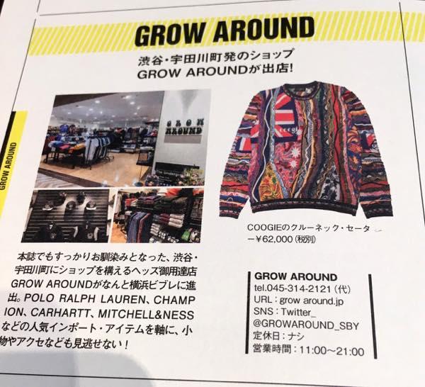 growaround_woofin_magazine_growaround_2015_12.jpg