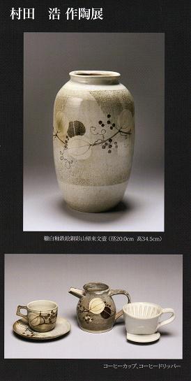 村田作陶展132