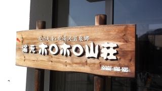 2015_1104horoh0049.jpg