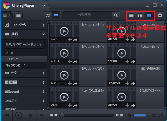 b動画再生ソフトCherryPlayer-17-530