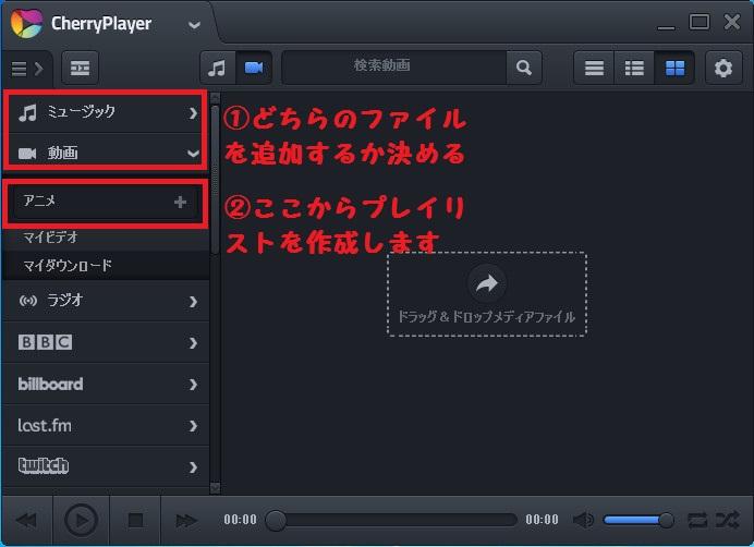 動画再生ソフトCherryPlayer01-14-756