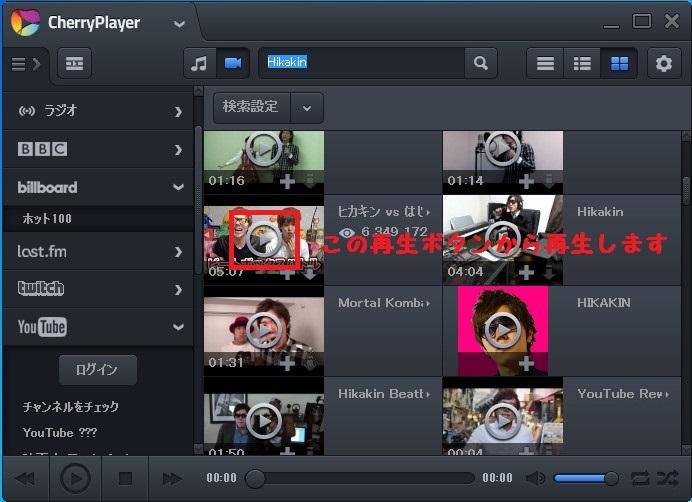 動画再生ソフトCherryPlayer-03-272
