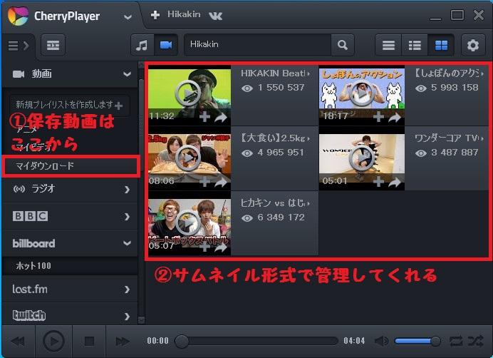 動画再生ソフトCherryPlayer18-07-931