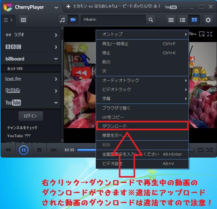 動画再生ソフトCherryPlayer12-629