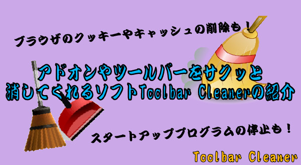 Toolbar Cleaner29 23-09-49-564