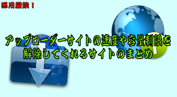 アップローダーサイト制限5-10-30 17-39-27-916
