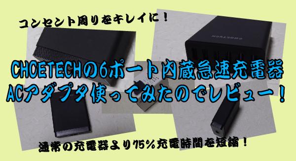 CHOETECHの6ポート内蔵急速充電器ACアダプタ02 02-41-11-813