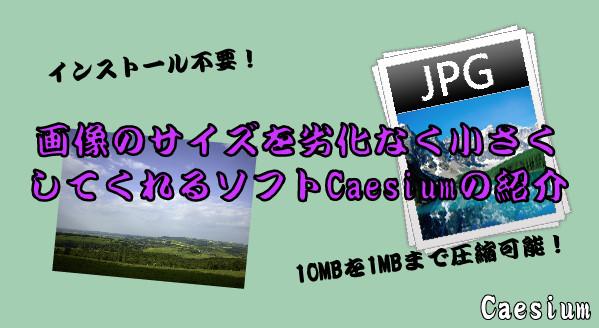 写真サイズ圧縮-02 22-06-46-616