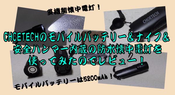 CHOETECH防水懐中電灯04 03-15-02-337