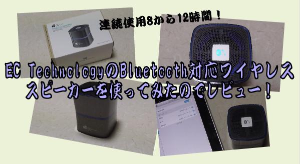 EC Technologyワイヤレススピーカー 22-20-53-650