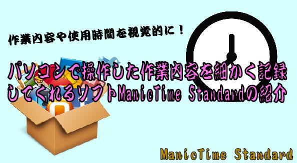 ManicTime Standard 10-05-13-963