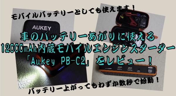Aukey PB-C23-27-30-160