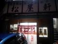 20150908松屋軒01