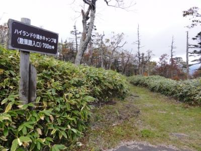 藻琴山 087