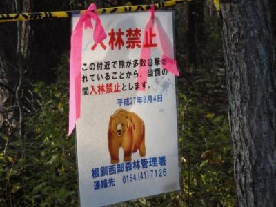 西別岳 092