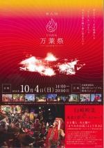 万葉祭2015