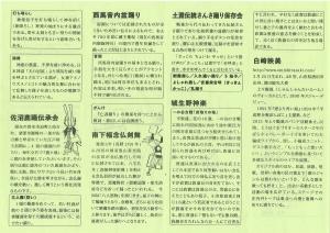 万葉祭2015団体紹介