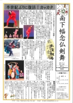 新聞201512