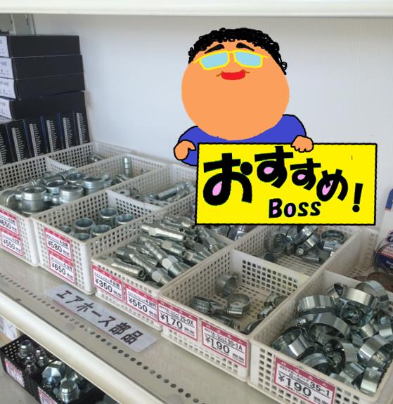 Bossおすすめ2