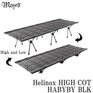 最上級のコット モンロー(monro) Monro × Helinox HIGH COT
