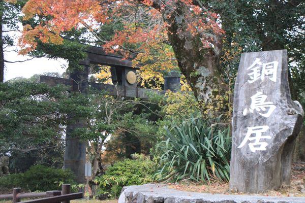 英彦山に子供と登ろう 九州登山 銅の鳥居