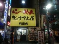 G-Back 麺 町田 夕餉