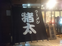 千葉県柏 らーめん 麺