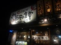 奈良県 夕餉