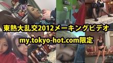 東熱大乱交2012メーキングビデオ