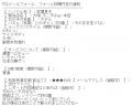 大垣不二子本店ホテル口コミ